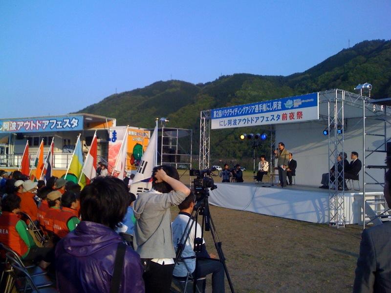 アジア選手権開会式